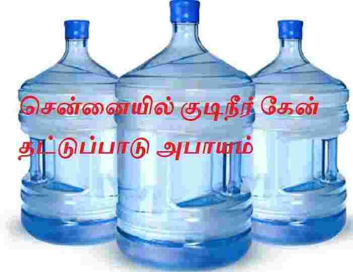 water cans demands
